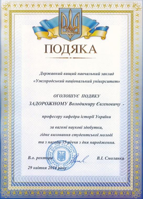 Професору кафедри історії україни