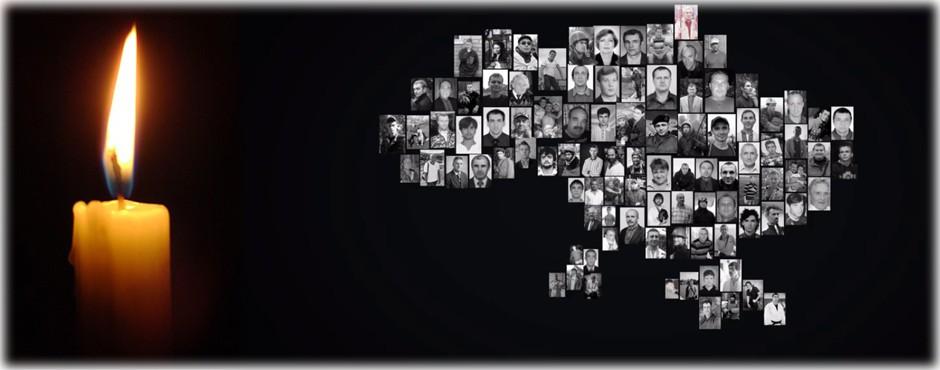 Сьогодні день пам яті героїв небесної