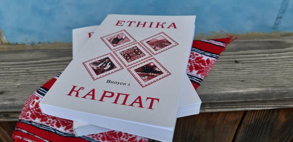 "The third issue of the scientific yearbook ""Ethnics of the Carpathians"" was published"