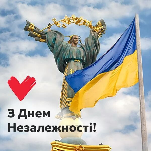 HAPPY-INDEPENDENCE-DAY-OF-UKRAINE-GLORY-TO-UKRAINE-2019
